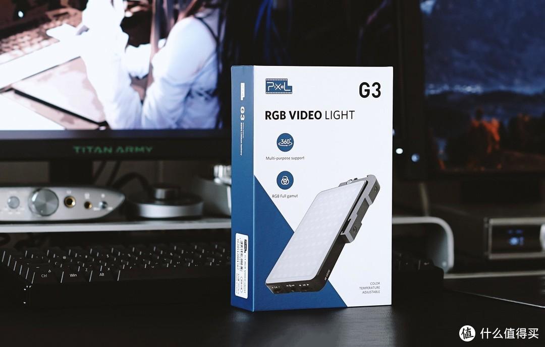 品色RGB摄影灯G3体验,小巧实用,入门摄影必备!