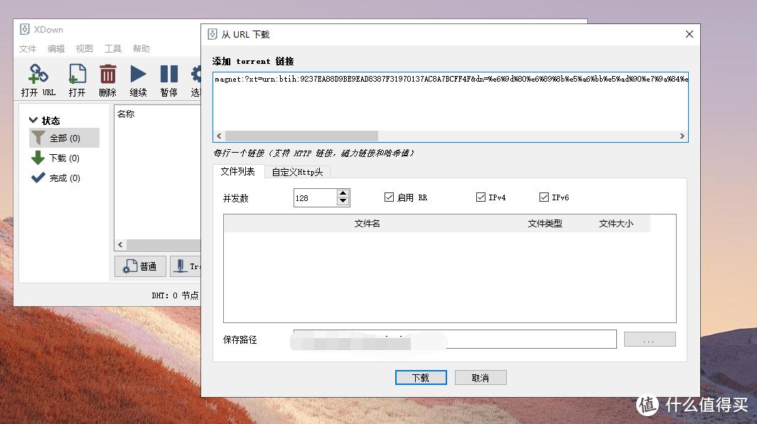 完美替代迅雷,128并发下载神器,  搭配Edge浏览器插件使用, 这次一定教你和迅雷分手