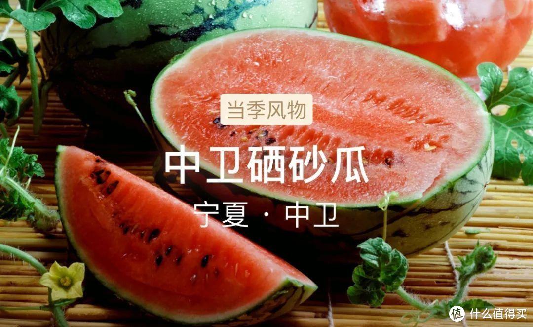 风物推荐7.8|宁夏戈壁的干燥荒漠中,孕育了鲜甜香脆的中卫硒砂瓜