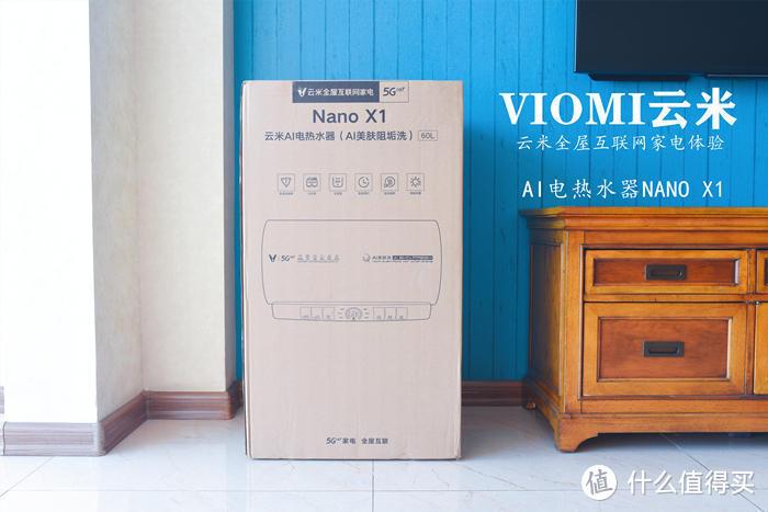 安全出水洗出闪亮肌肤-云米AI美肤洗电热水器NANO X1