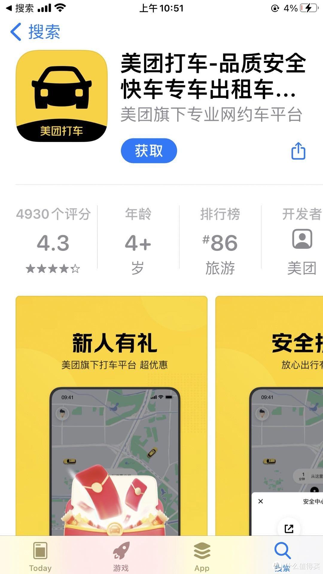 时隔2年!美团打车app重新上架!强调合法使用、储存用户个人信息