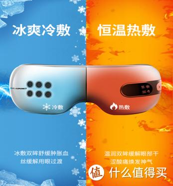 冰与火的享受---蓝宝护眼仪BP-HY01体验分享