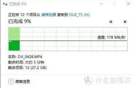 T5走USB3.0的速度