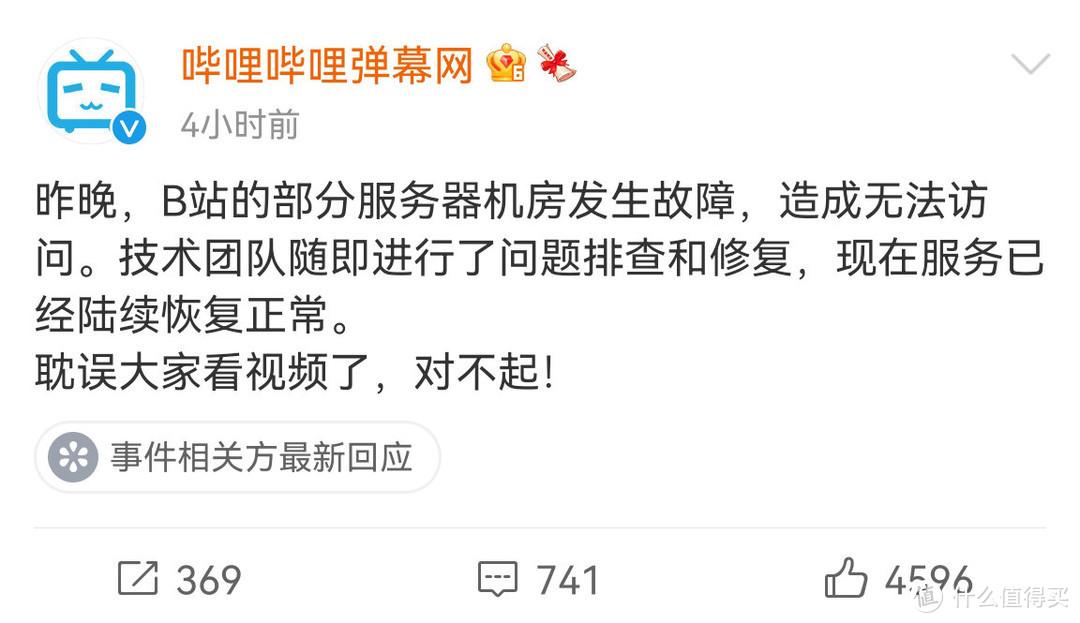 """B站崩了""登上微博热搜,网友:一会不刷B站我浑身难受!"