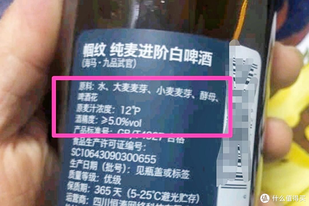 """买啤酒,配料表一旦有""""3料"""",都是低成本""""啤水"""",少花冤枉钱"""