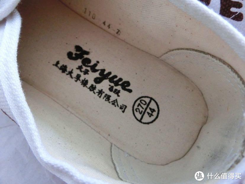 鞋垫和内里