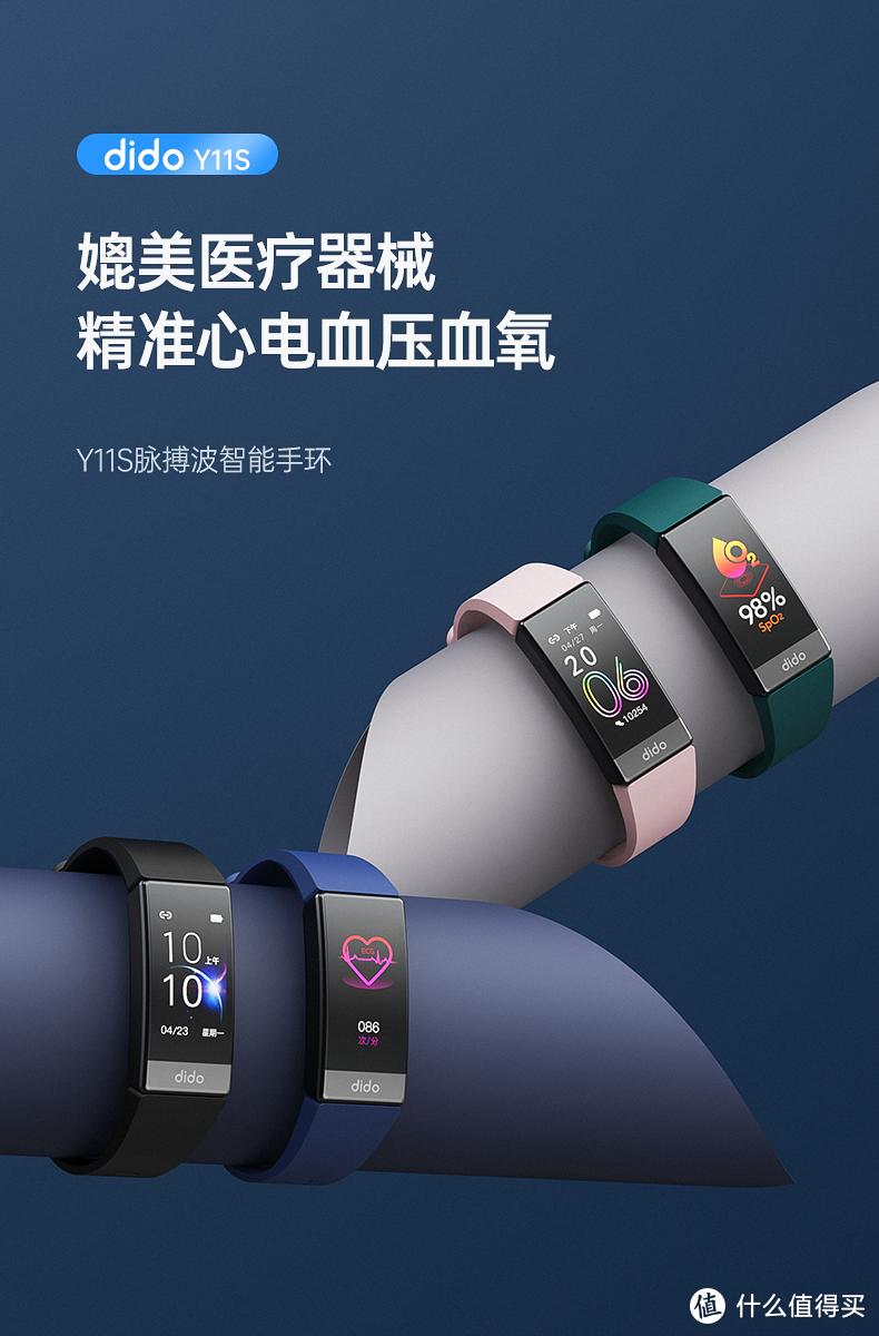 dido Y11S脉搏波智能手环——检测心率血氧血压睡眠够了吗?