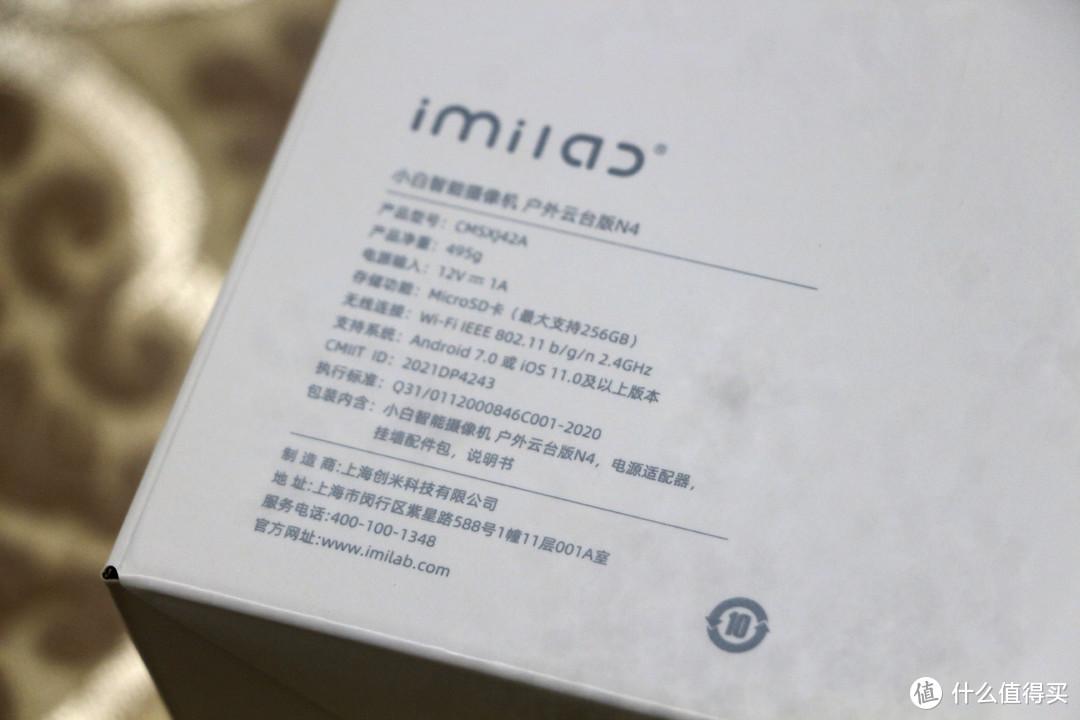 户内户外都能用——小白智能摄像机 户外云台版N4 使用体验
