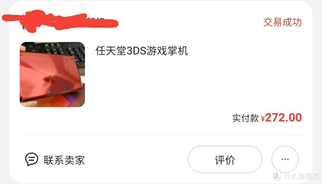 两百多元就能爷青回,任天堂3ds太值了