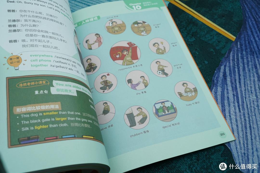 暑期嗨不停,16本让孩子快乐充电的亲子童书