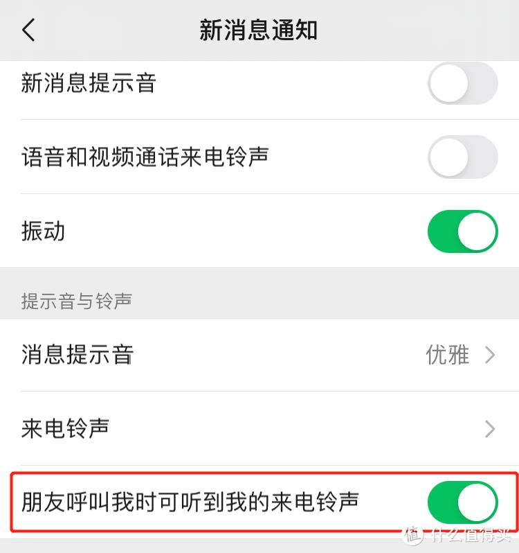 iOS微信 8.0.9 更新:支持多设备同时登录!