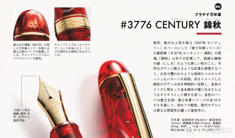 百年世纪~白金锦秋~2021夏~新品钢笔情报
