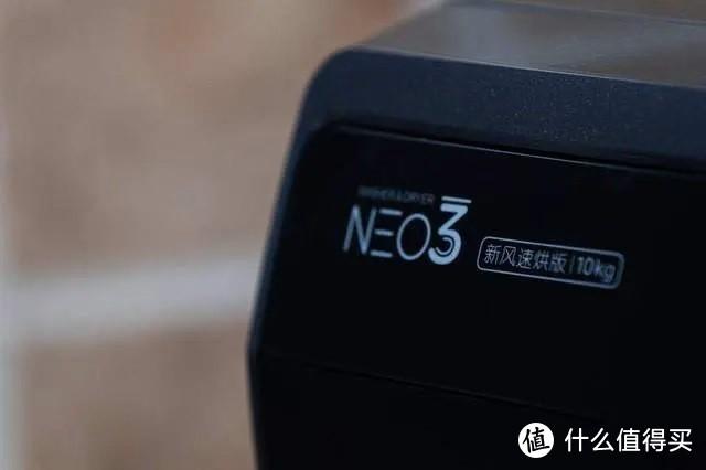 梅雨季节大救星,云米AI新风洗烘一体机Neo 3初体验