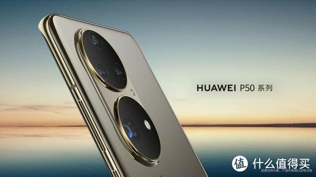 华为P50系列要来了 末代徕卡认证加持 高通4G版与麒麟5G版你会选哪个?
