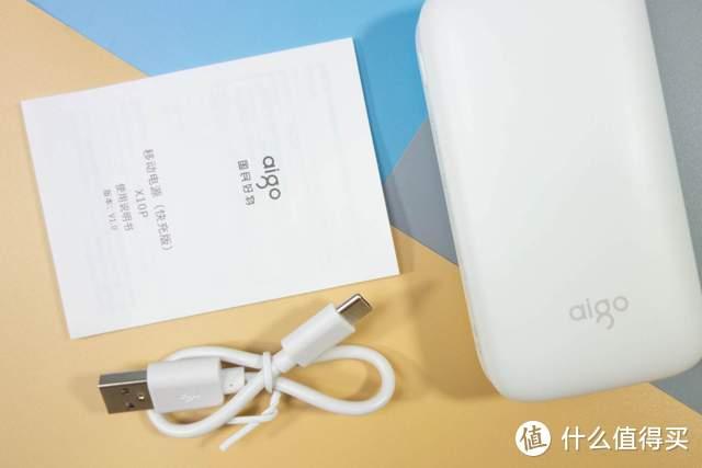 爱国者aigo充电宝X10P:小身材、大容量,你手中的小肥皂