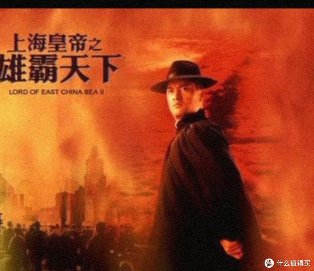 老而弥坚!《岁月风云之上海皇帝》和《上海皇帝之雄霸天下》—老司机新电影