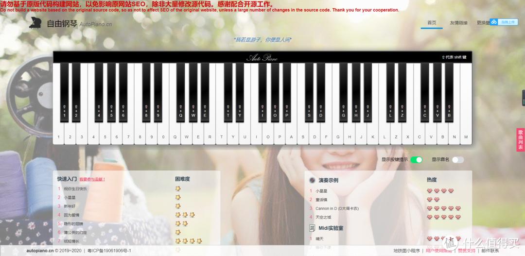 群晖Docker一分钟部署安装自由钢琴