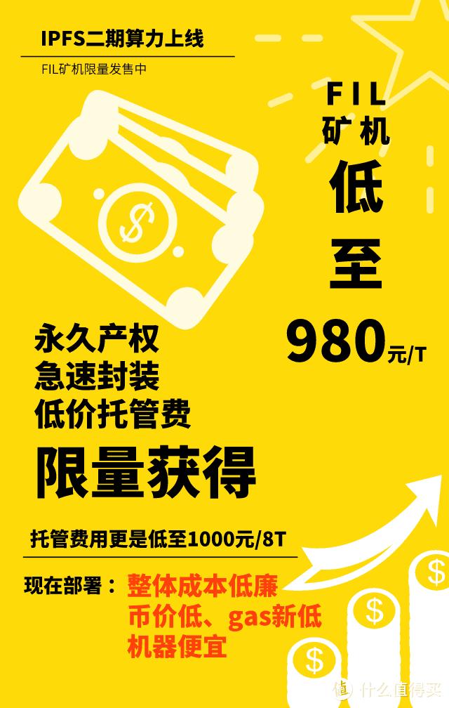 ipfs矿机T加15急速封装 FIL币目前价格