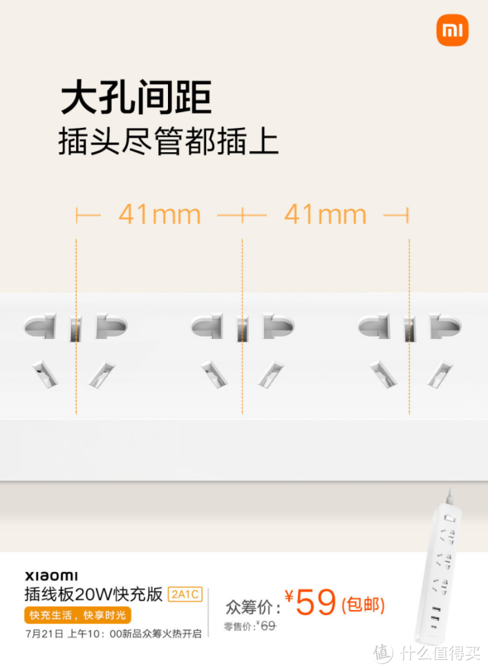 小米插线板20W快充版(2A1C)将发起众筹