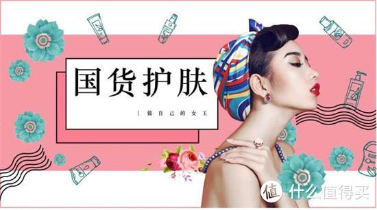国货护肤品哪个牌子效果好 值得买的国货护肤品十大排名