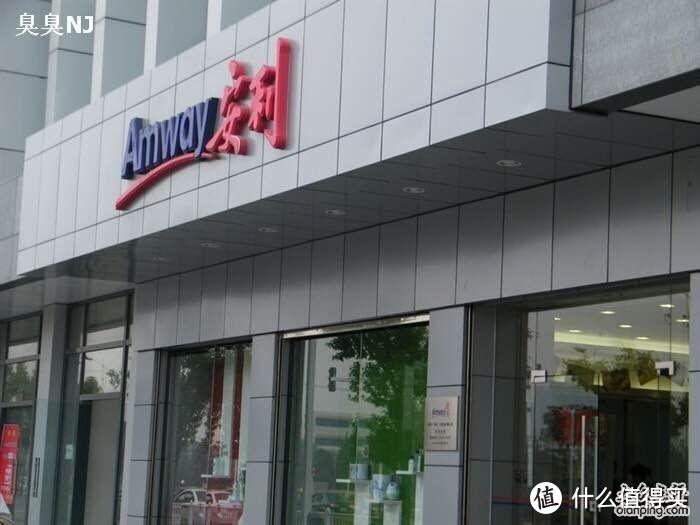 沈阳安利专卖店具体地址沈阳安利值得买送货电话