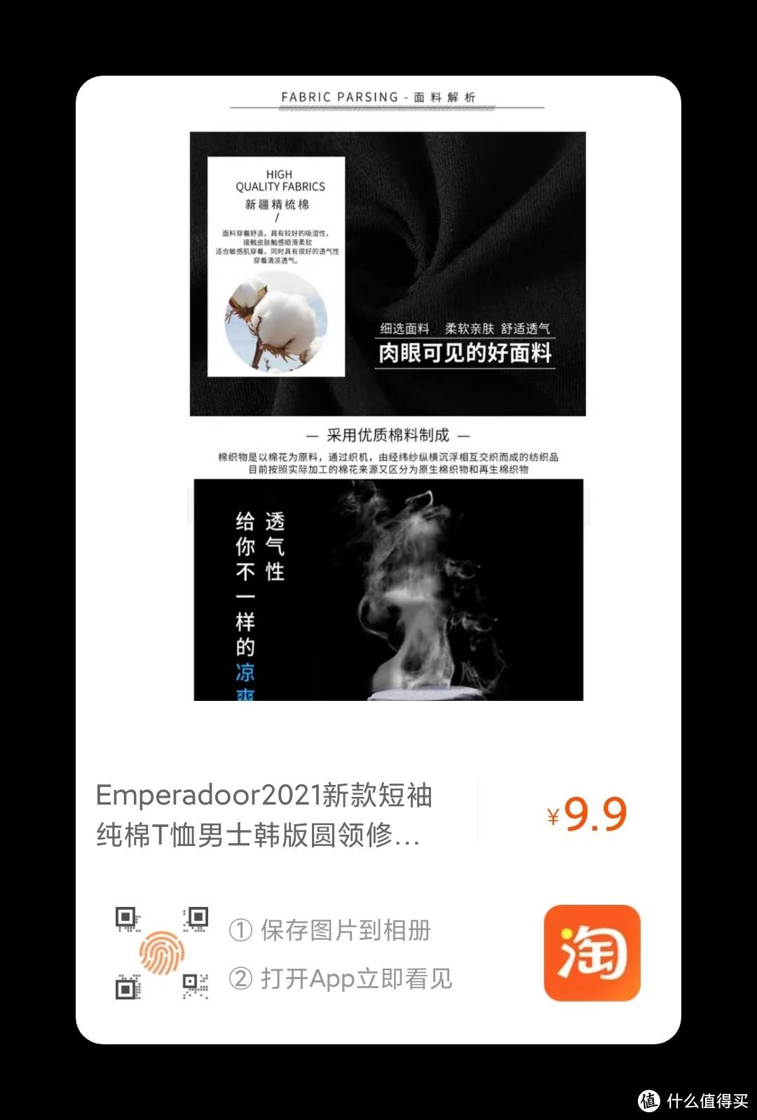 Emperadoor2021新款短袖纯棉T恤男士韩版圆领修身印花半袖上