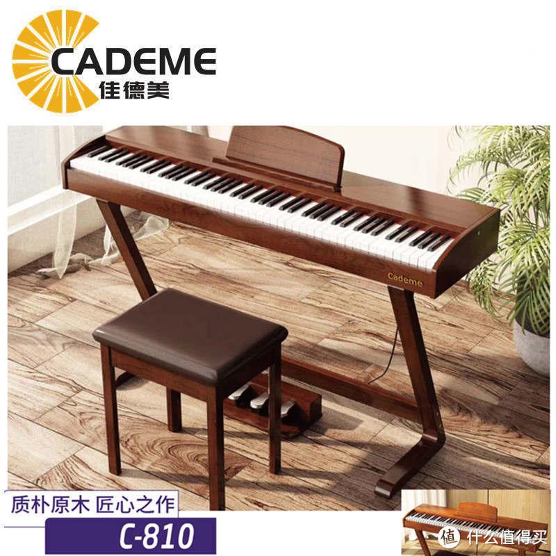 泉州佳德美教学级88键重锤键盘电钢琴C-810