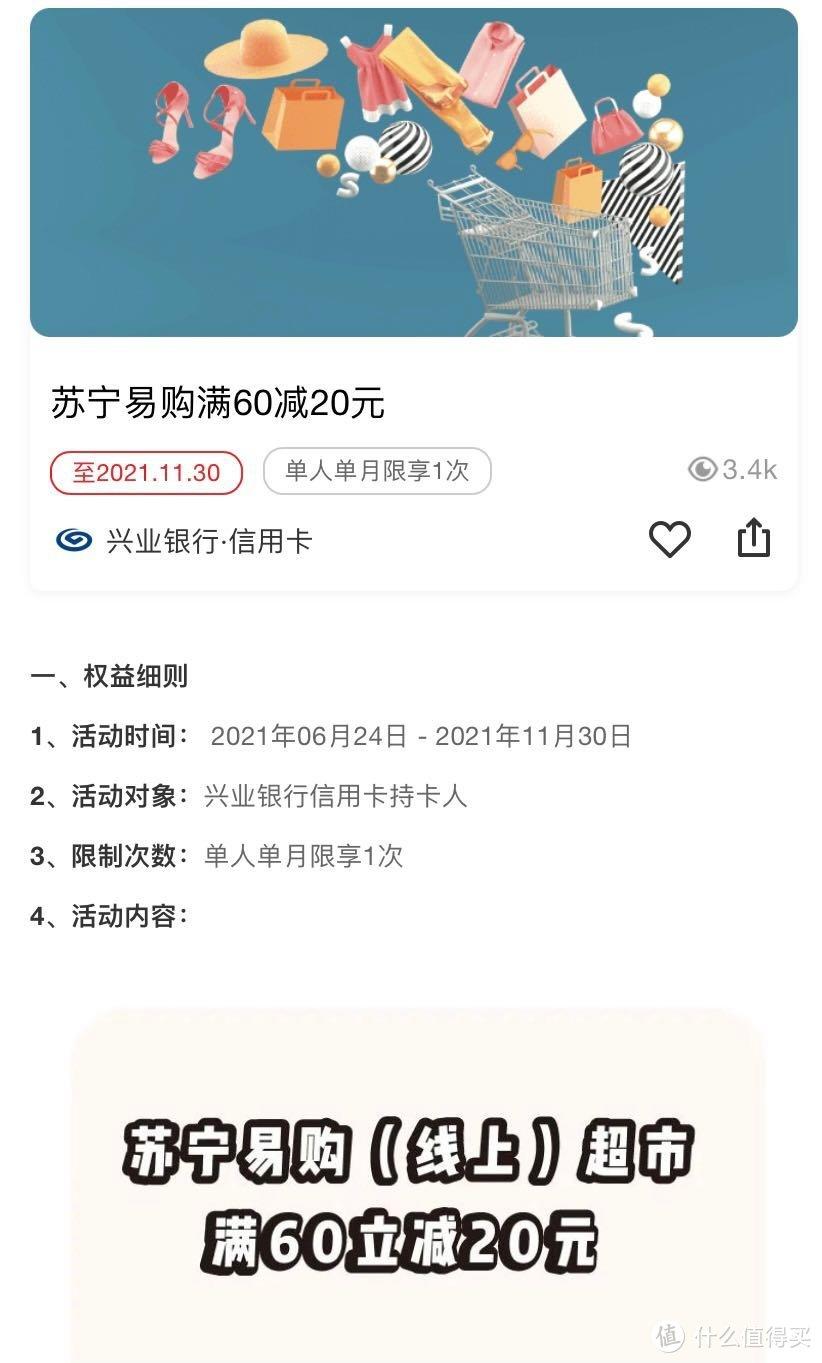 苏宁易购线上兴业银行信用卡满60-20