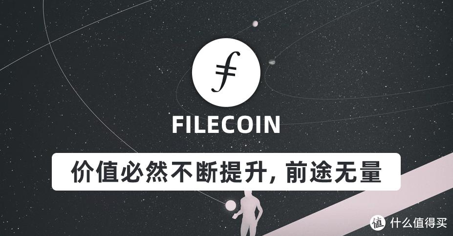 IPFS/Filcoin到底有什么优势,币价为什么持续低迷,还能挖FIL吗?