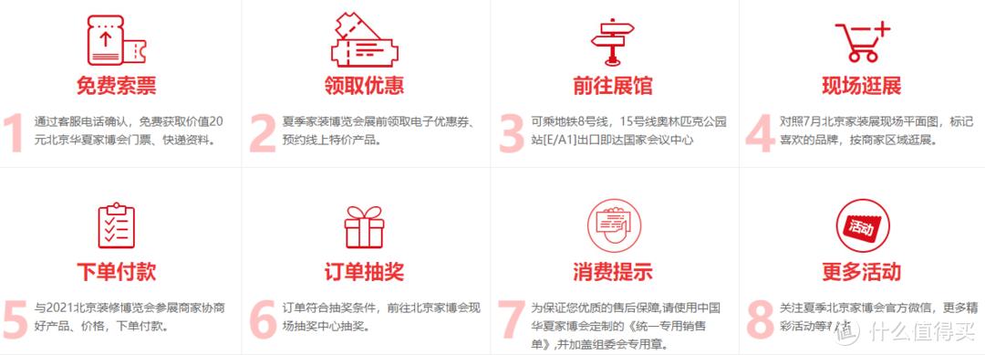 2021北京家博会(7月30-8月1日)北京国家会议中心举办