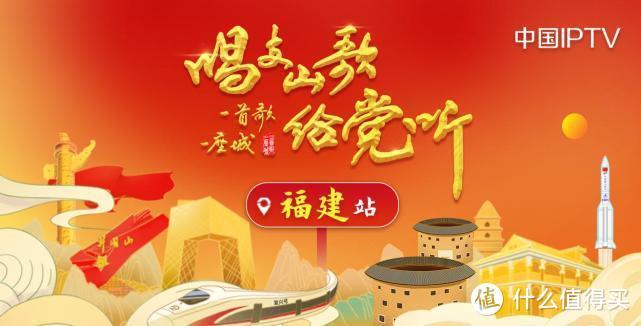 《唱支山歌给党听·一首歌一座城》IPTV唱响福建 第五站:福建福州