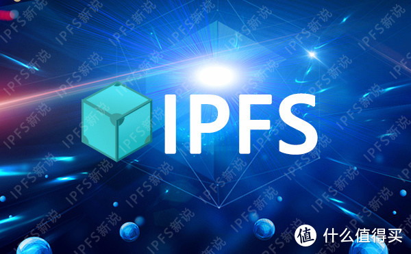 分布式存储ipfs怎么样?ipfs到底能否取代http?