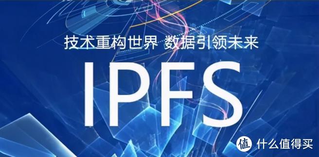 IPFS是什么?把握FIL等于抓住时代财富