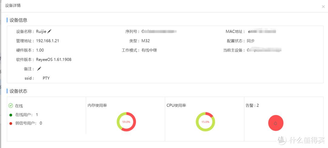 有线回程,节点MESH,WIFI6,锐捷M32分布式路由器套装能解决我家遗留的网络问题?