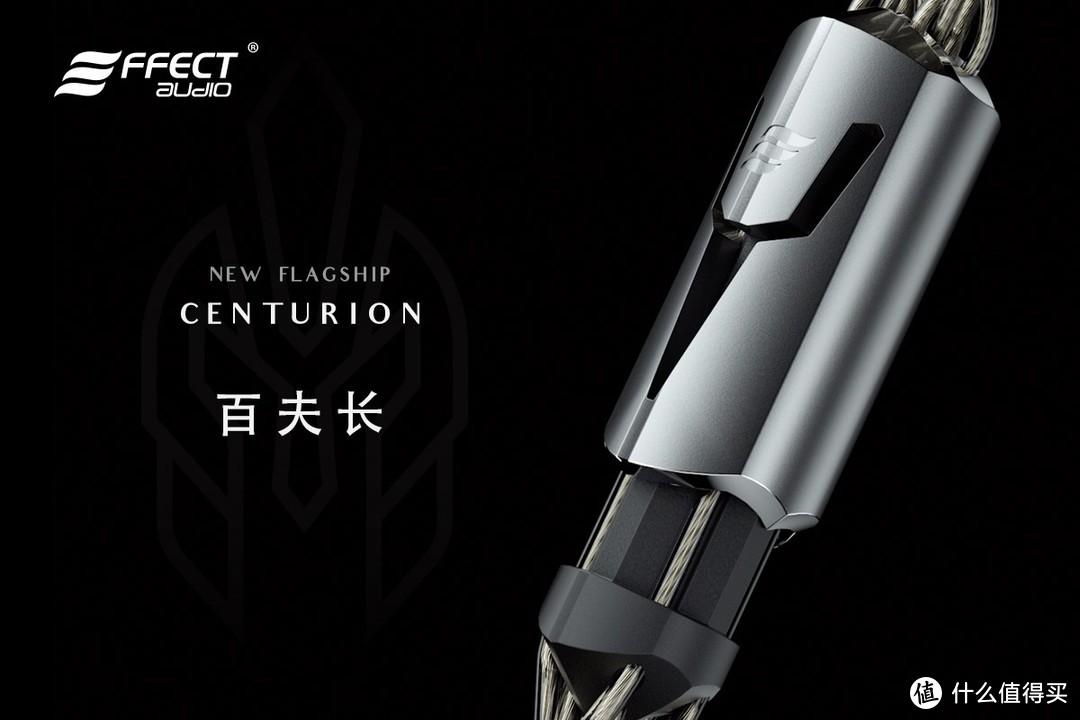 """【行业资讯】Effect Audio发布全新旗舰线材Centurion""""百夫长"""""""