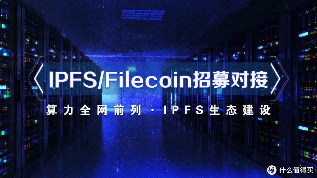 个人投资ipfs的最佳方式
