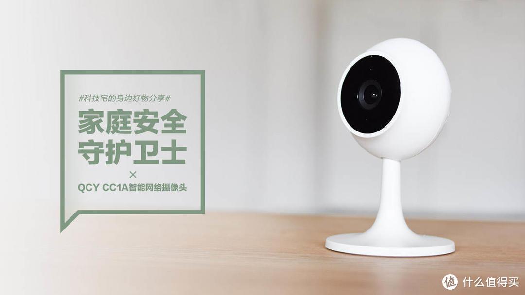 QCY CC1A智能网络摄像头:家庭安全守护卫士