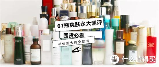 爽肤水哪个牌子效果好 好用的爽肤水排行榜10强