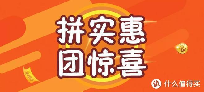 幸运拼系统源码开发介绍