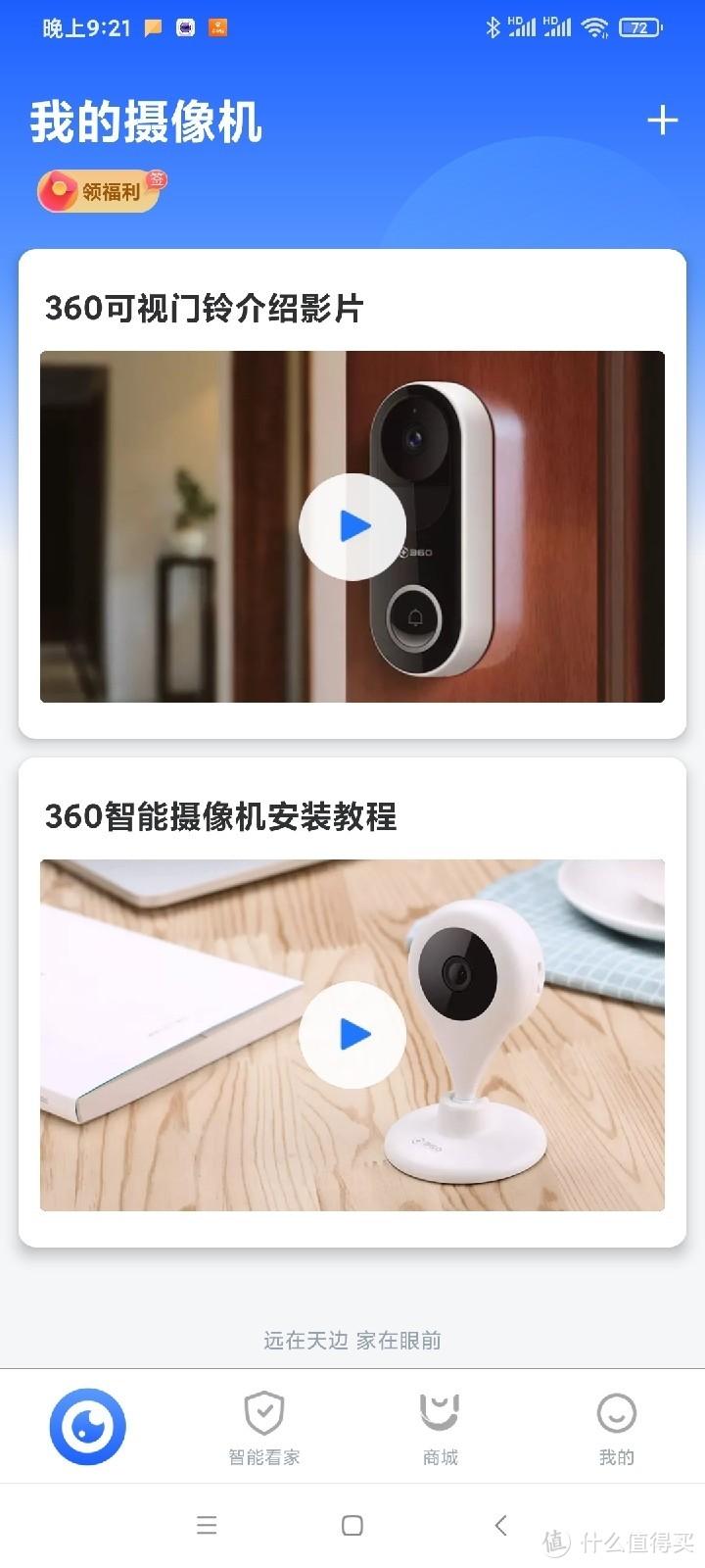 家里需要配一个家用智能摄像机吗?360小水滴怎么样?