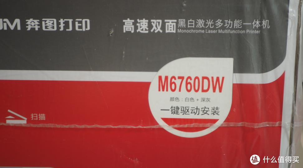 节省时间,让孩子弯道超车!快来试试奔图M6760DW多功能一体机