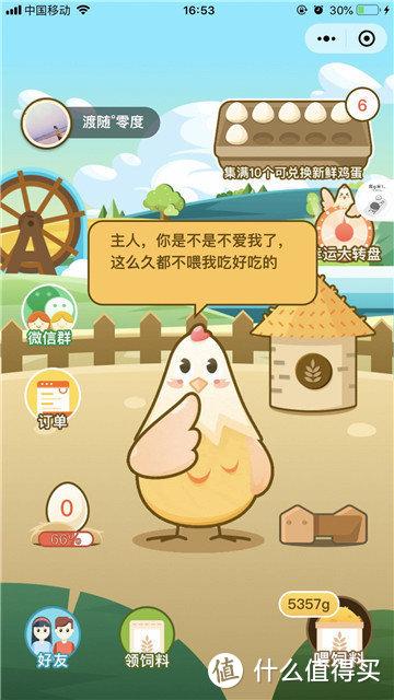 天天领鸡蛋软件开发(现成游戏开发)