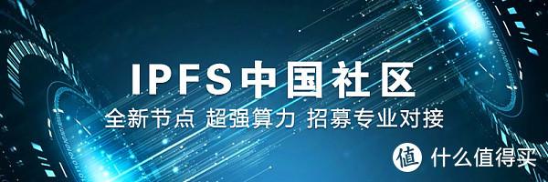 ipfs项目方介绍