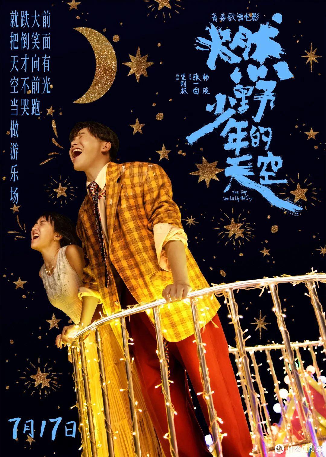 《燃野少年的天空》:导演已经足够勇敢,观众也请放下成见!
