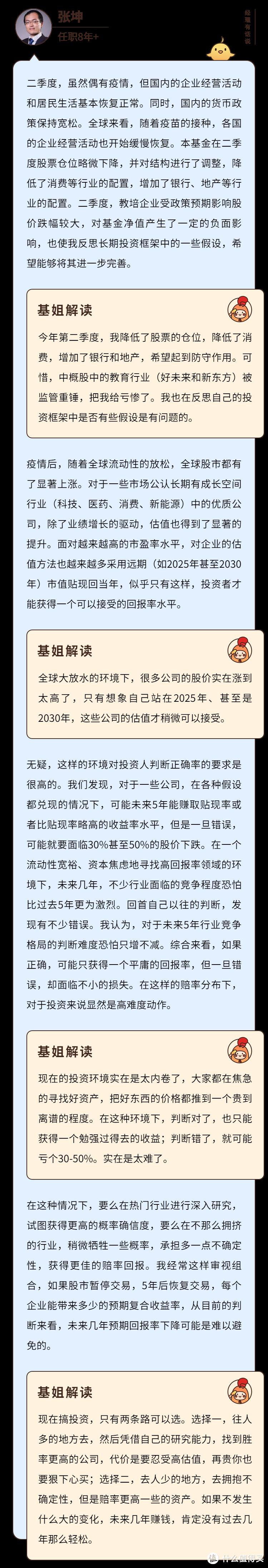 1.【季报更新】易方达亚洲精选张坤:我调仓动作很大,中概教育房地产,你们忍一下!