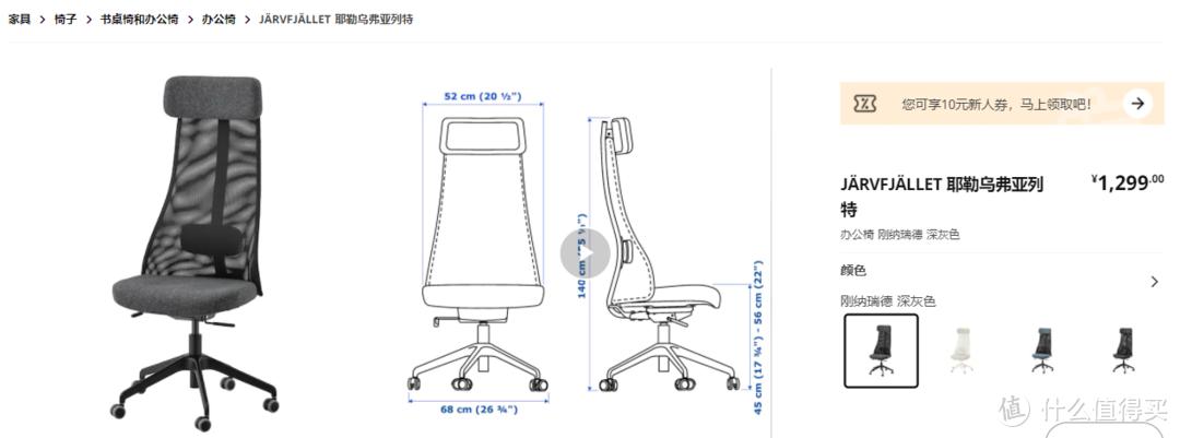 一个程序猿的人体工学椅十年经验谈