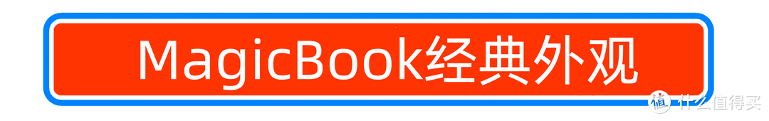 多屏协同=摸鱼神器?荣耀MagicBook14 锐龙R7版体验