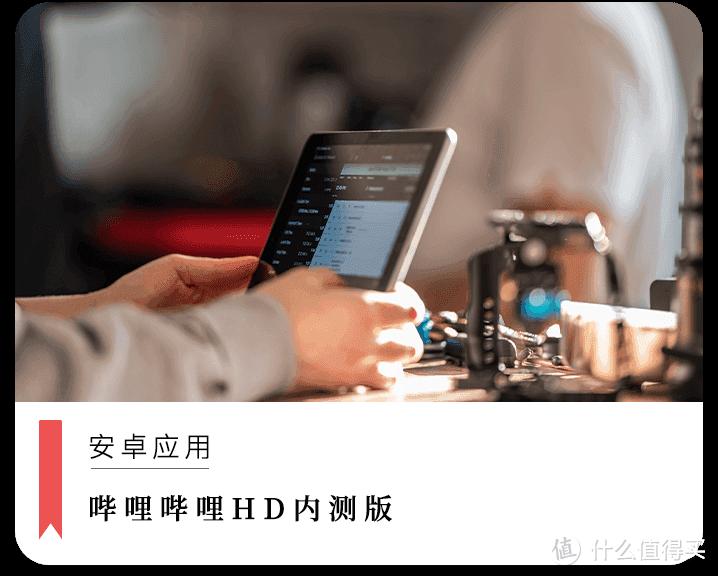 安卓平板也能优雅刷B站,哔哩哔哩HD内测版