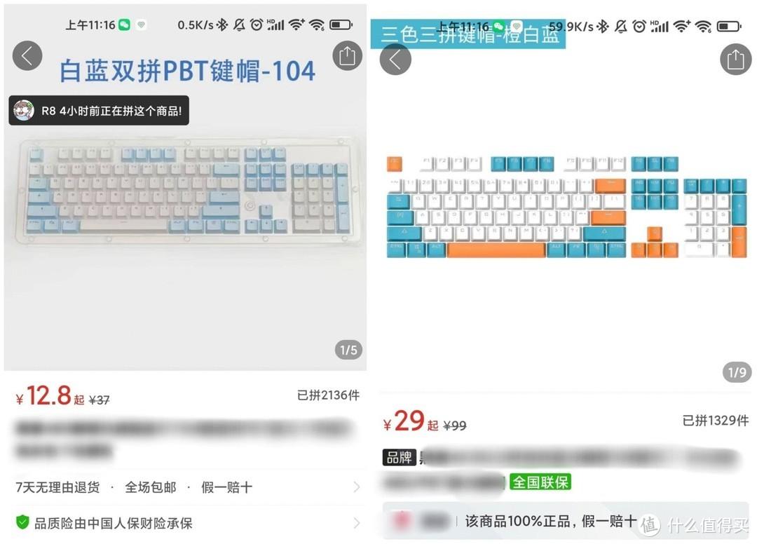 性价比超高的雷柏键盘,V500 Pro无线版使用体验