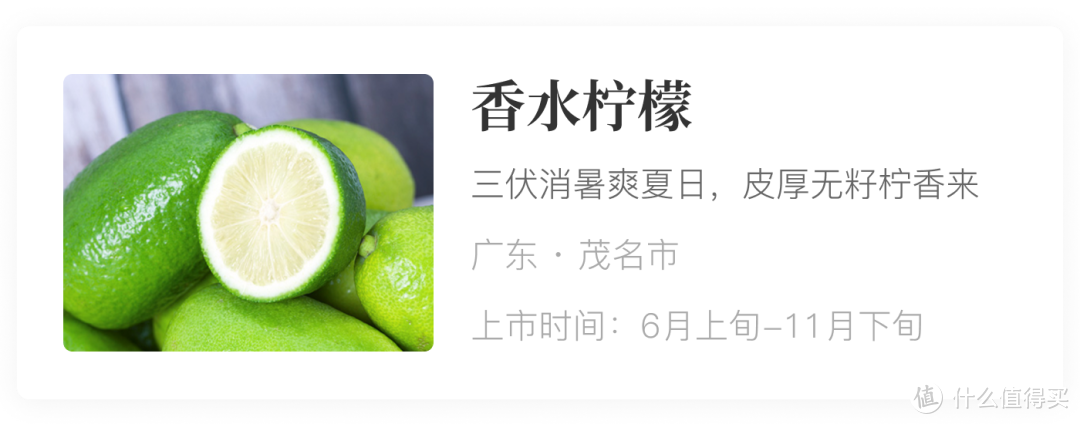 风物推荐7.25|一举成为夏季饮品里的网红,这种柠檬是有多特别?